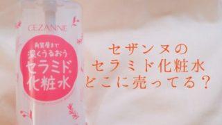 セザンヌ化粧水