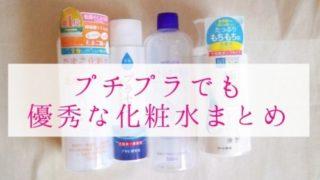 プチプラ化粧水