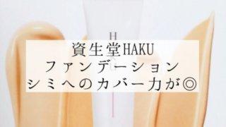 資生堂HAKUファンデ
