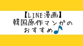LINE漫画