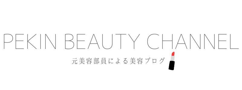 ぺきん美容チャンネル